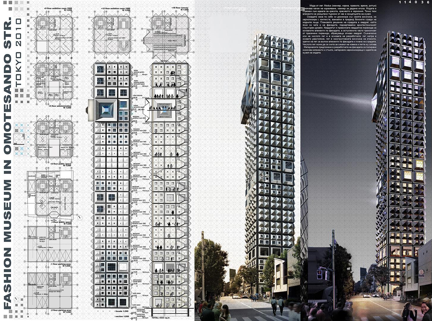 Архитектурни студия